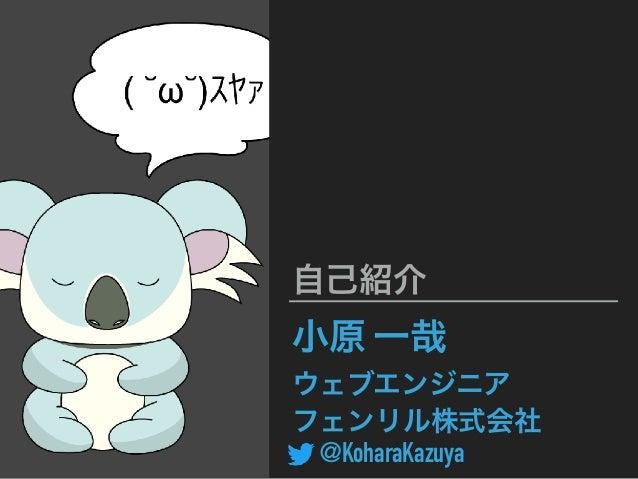 @KoharaKazuya