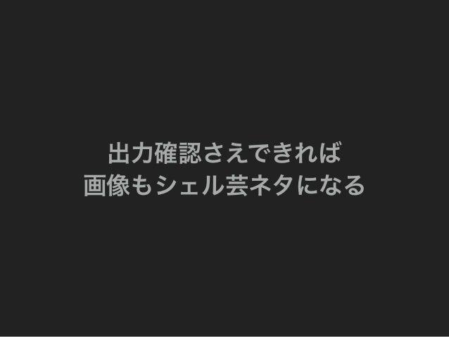 Image shell-gei