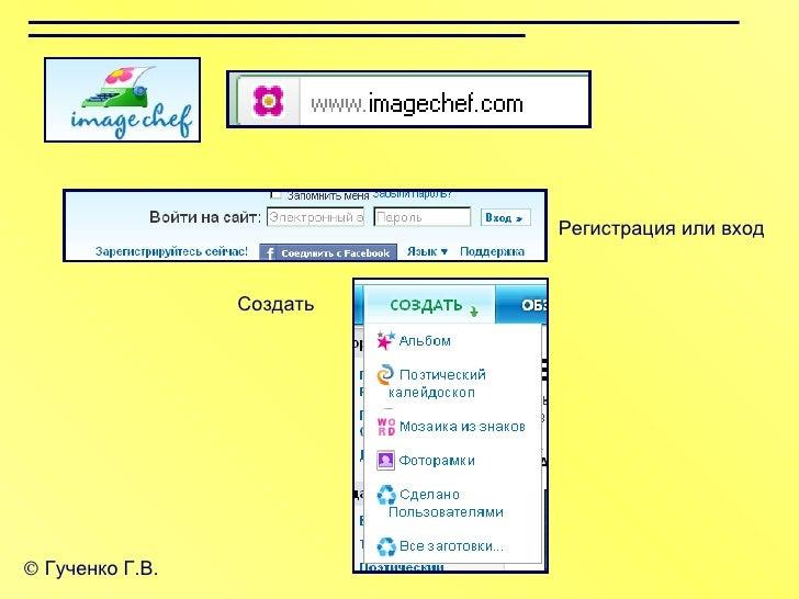    Гученко Г.В. Регистрация или вход Создать