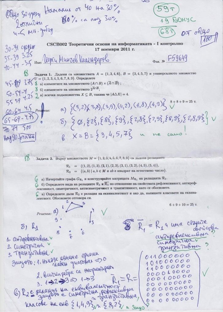 Контролно по математика 01