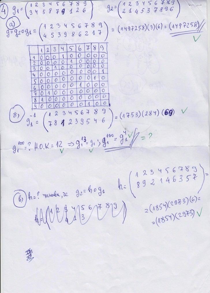 Контролно по математика 03