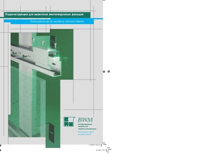 Подконструкции для навесных вентилируемых фасадов               Potkonstrukcije za ovješene vjetrene fasade               ...