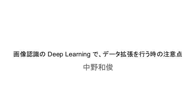 画像認識の Deep Learning で、データ拡張を行う時の注意点 中野和俊