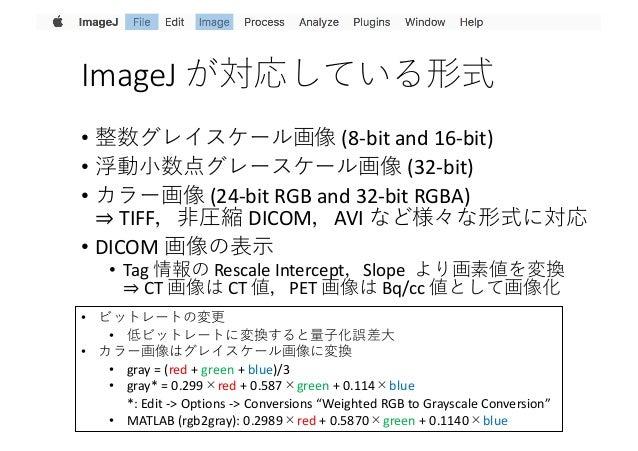 研究に使える便利なフリーソフト ImageJ