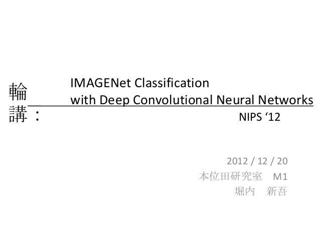 IMAGENet Classification輪_   with Deep Convolutional Neural Networks講:                              NIPS '12               ...