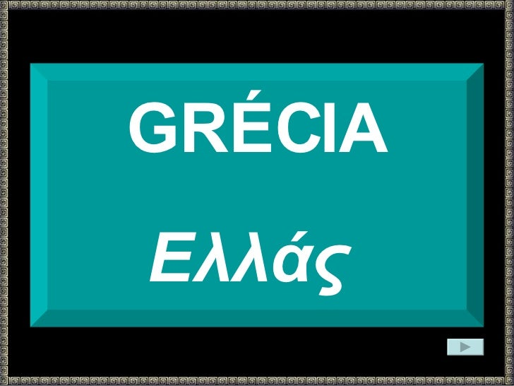 GRÉCIA Ελλάς