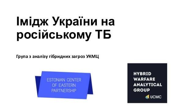 Імідж України на російському ТБ Група з аналізу гібридних загроз УКМЦ
