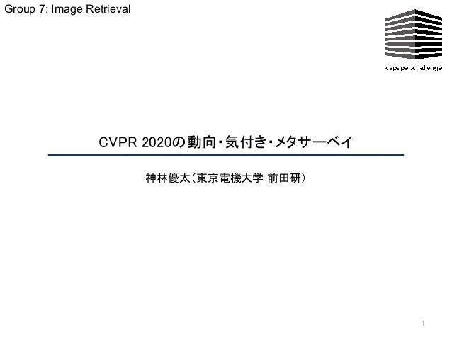 CVPR 2020の動向・気付き・メタサーベイ  1 神林優太(東京電機大学 前田研) Group 7: Image Retrieval