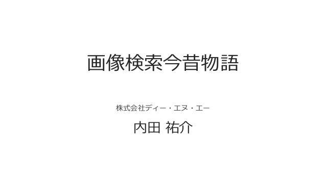 画像検索今昔物語 株式会社ディー・エヌ・エー 内田 祐介