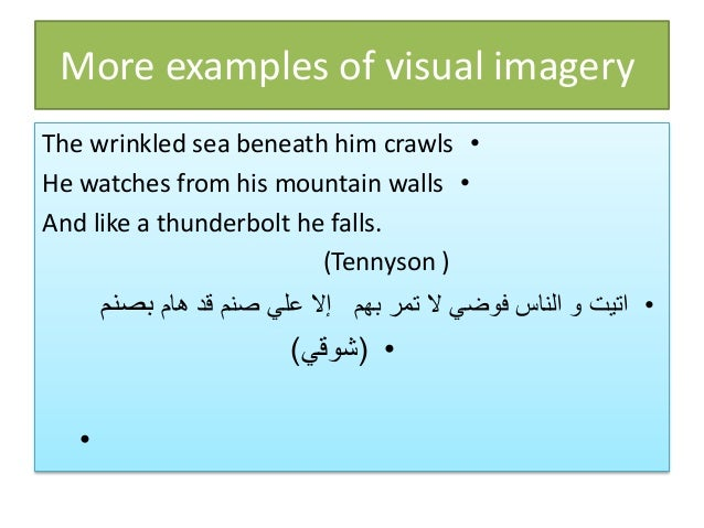 Imagery in english and arabic