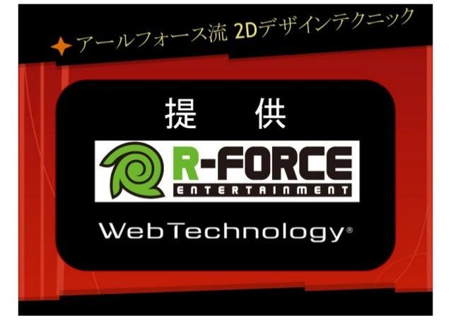 GTMF 2014 ウェブテクノロジ プレゼンテーション Slide 3