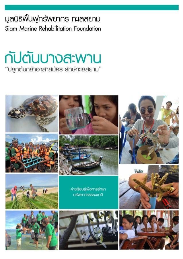 """uaU§iT7uv[ns""""wenns n: iaaenu Siam Marine Rehabilitation Foundation  6 I  'I  E"""" E.   ' . ._r E 1 E   """"UqncTunei1o1a1au""""i= ..."""