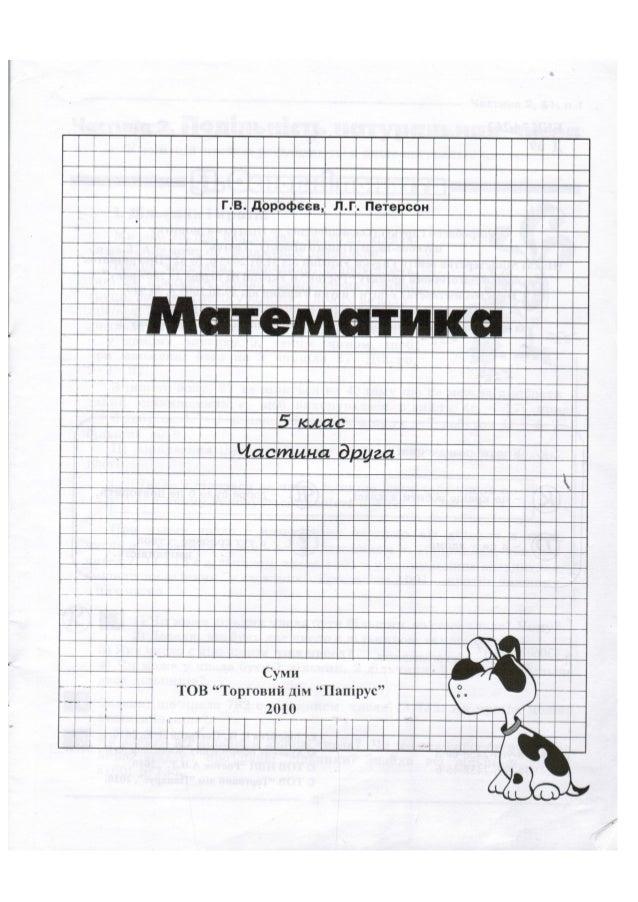 Математика 5 кл, ІІ частина.
