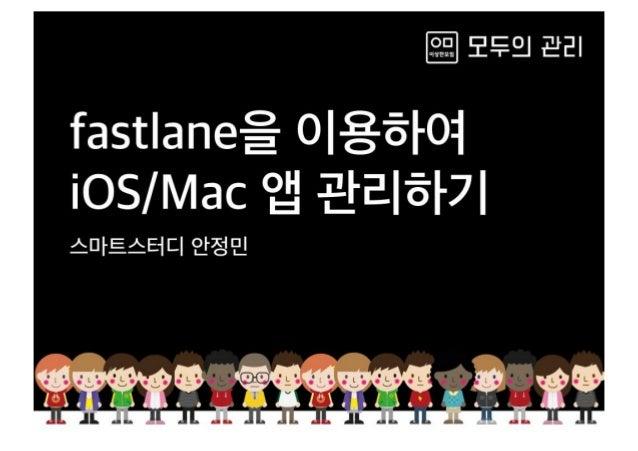 fastlane을 이용하여 iOS/Mac 앱 관리하기