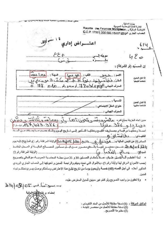 وثيقة رسمية تكشف فساد مالي لعبير موسى يقدر بـ197 مليون
