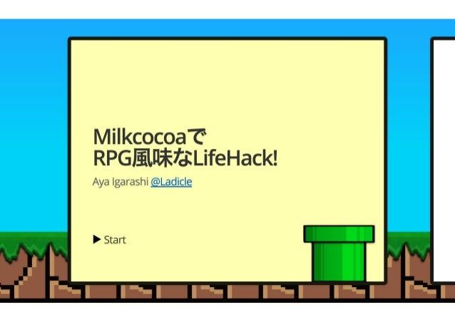 Milkcocoaで RPG な LifeHack !