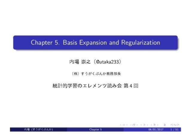 統計的学習の基礎 第5章 基底展開と正則化