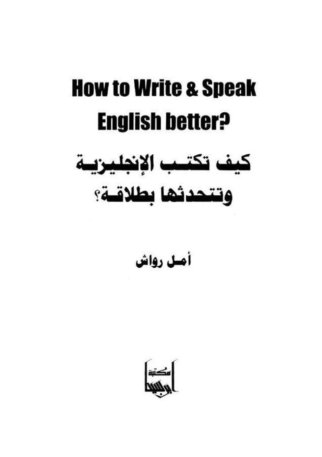 كيف تكتب الإنجليزية و تتحدثها بطلاقة؟