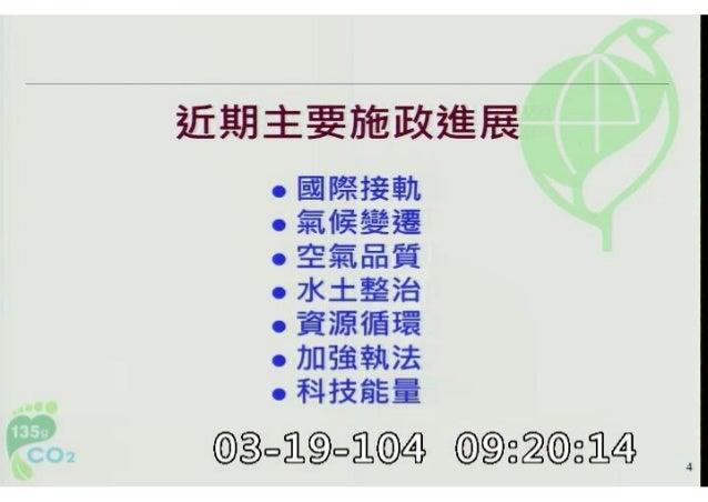 環保署長魏國彥 立法院業務報告20150319