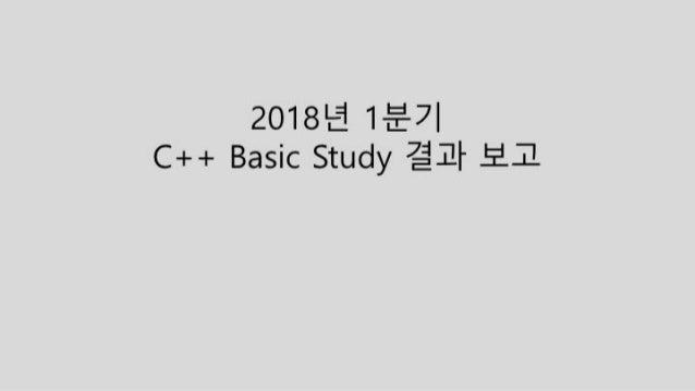 2018년 1분기 C++ Basic Study 결과 보고