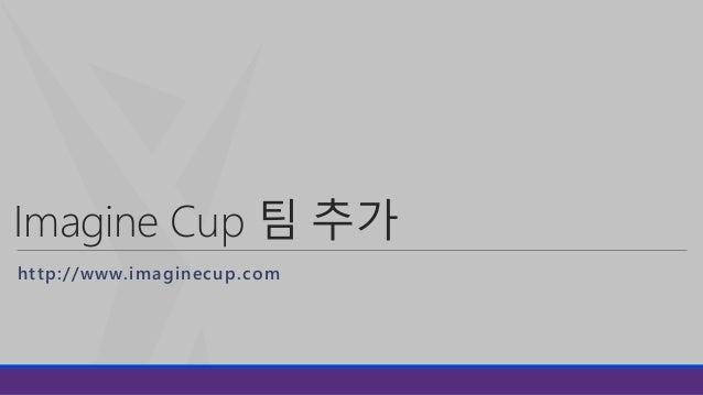 Imagine Cup 팀 추가 http://www.imaginecup.com