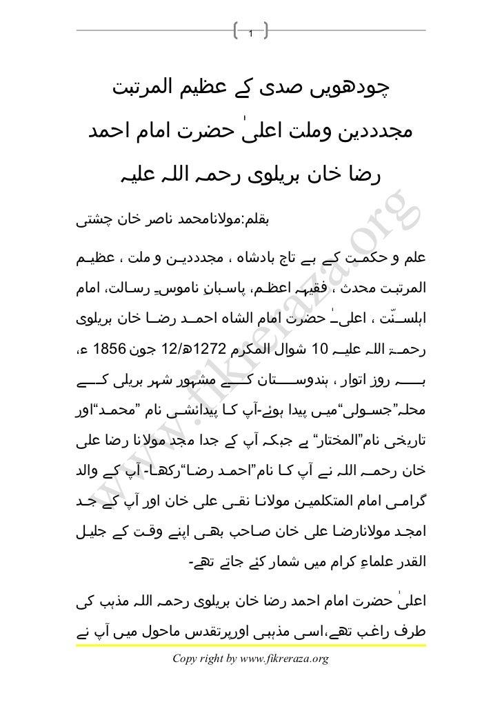 1      چودھویں صدی کے عظیم المرتبت  مجدددین وملت اعلیٰ حضرت امام احمد        رضا خان بریلوی رحمہ اللہ علیہبقلم:مو...