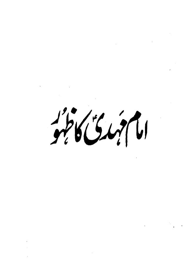 Imam mahdi-ka-zahoor-امام مہدی کا ظہور
