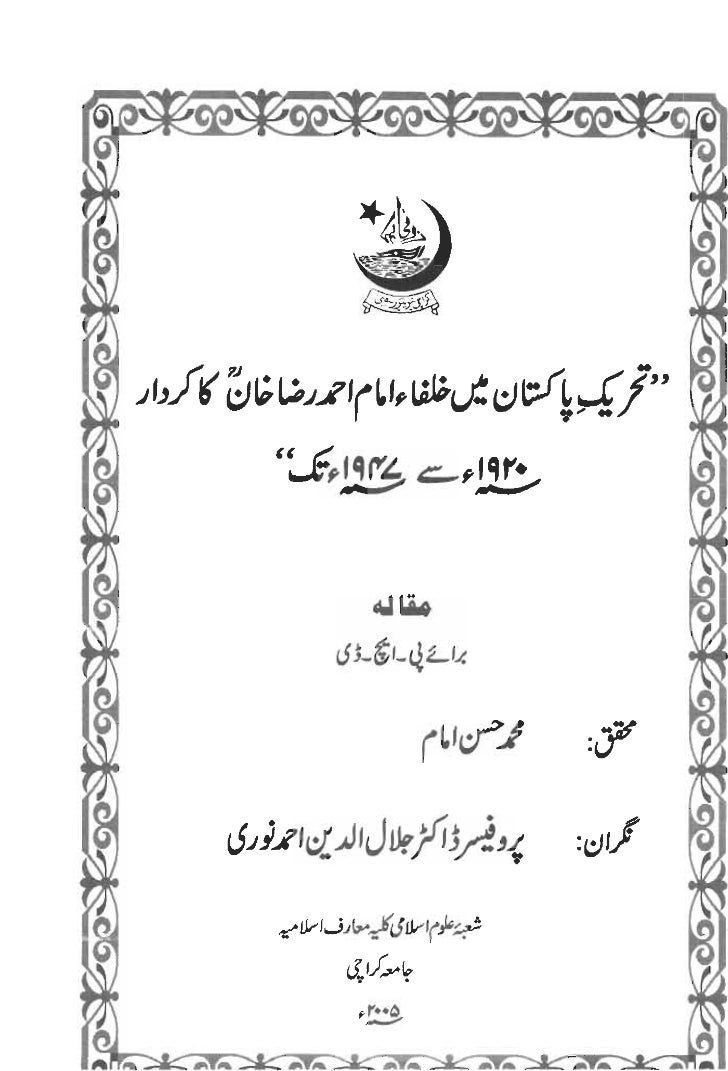 thesis in pakistan