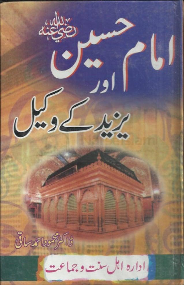 Imam hussain or yazeed k wakeel