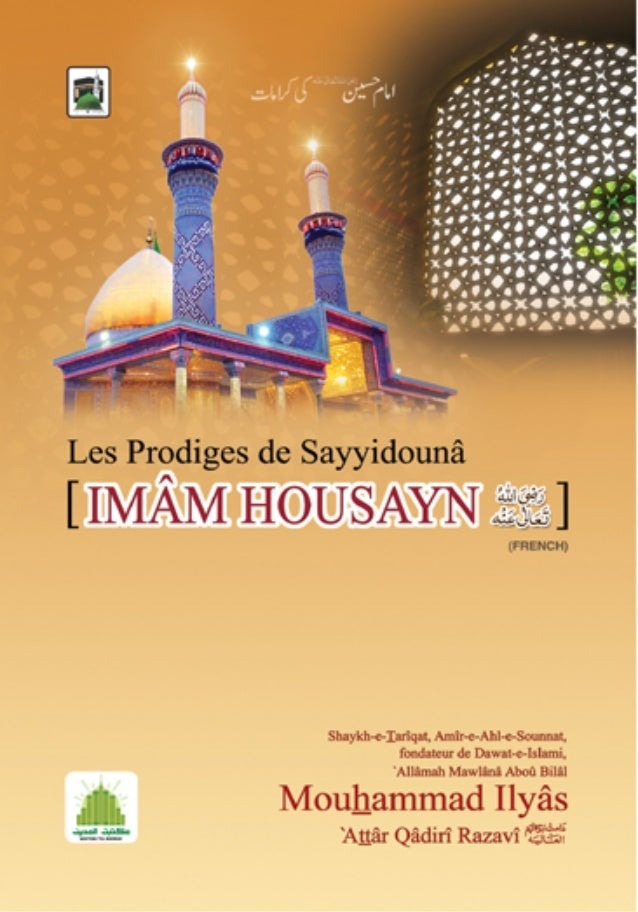 ﺎتَﻣاﺮَﮐ ﮐﯽ ﯿﻦَﺴُﺣ ﺎمَﻣا Imam Hussayn ki karamat Les Prodiges de Sayyidounâ IMÂM HOUSAYN Shaykh-e-...
