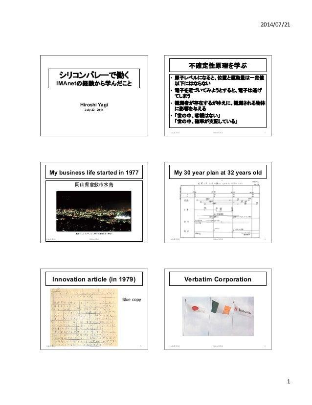 2014/07/21   1   シリコンバレーで働く  IMAnetの経験から学んだこと Hiroshi Yagi July 22 2014 不確定性原理を学ぶ   • 原子レベルになると、位置と運動量は一定値 以下にはならない...