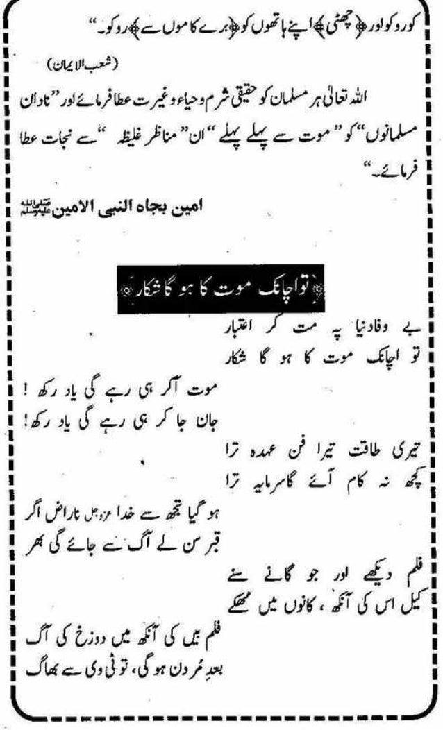 Iman Ki Mout By Mufti Akmal