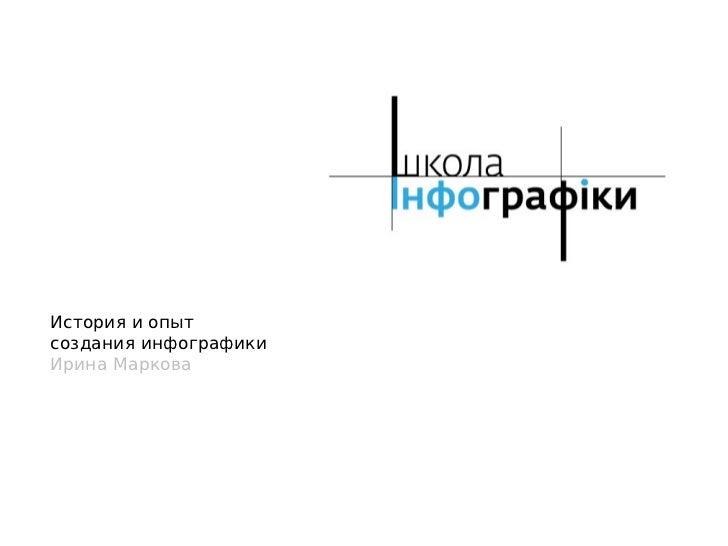 История и опытсоздания инфографикиИрина Маркова