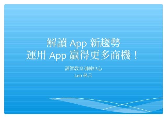 解讀 App 新趨勢運用 App 贏得更多商機!譯智教育訓練中心Leo 林言