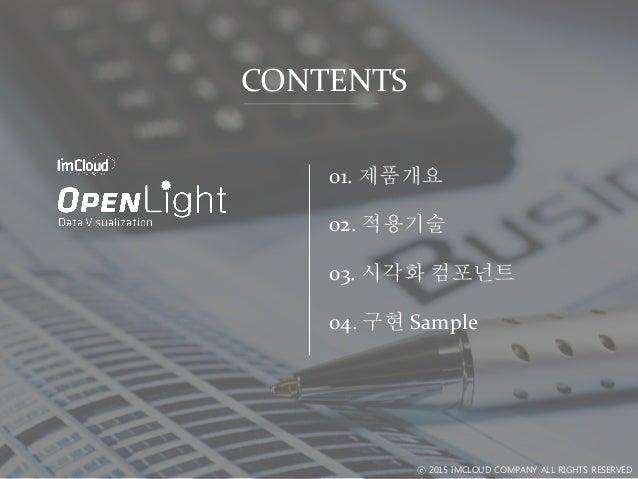 ⓒ 2015 IMCLOUD COMPANY ALL RIGHTS RESERVED CONTENTS 03. 시각화 컴포넌트 04. 구현 Sample 02. 적용기술 01. 제품개요