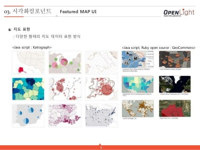 9 03. 시각화컴포넌트 Featured MAP UI 지도 표현 : 다양한 형태의 지도 데이터 표현 방식 <Java script, Ruby open source : GeoCommons><Java script : Katr...