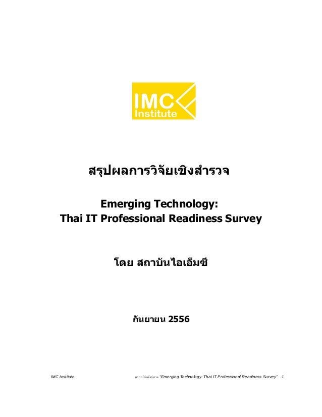 สรุปผลการวิจัยเชิงสำรวจ Emerging Technology: Thai IT Professional Readiness Survey โดย สถาบันไอเอ็มซี กันยายน 2556 IMC Ins...