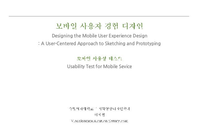 Designing the Mobile User Experience Design : A User-Centered Approach to Sketching and Prototyping Usability Test for Mob...