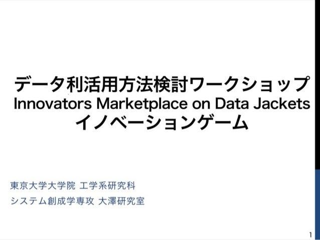 Innovators Marketplace on Data Jackets実施方法概説
