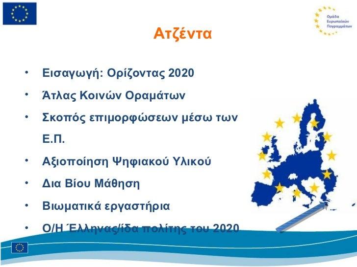 Ατζέντα•   Εισαγωγή: Ορίζοντας 2020•   Άτλας Κοινών Οραμάτων•   Σκοπός επιμορφώσεων μέσω των    Ε.Π.•   Αξιοποίηση Ψηφιακο...
