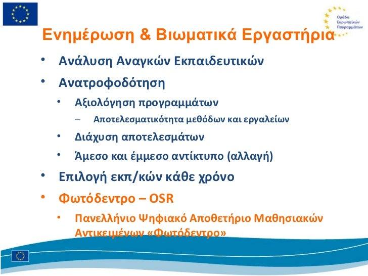 Φωτόδεντροhttp://photodentro.edu.gr/