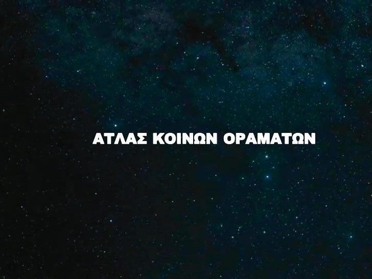 Η Τεχνολογία και        Ο Έλληνας Πολίτης το 2020• Η Τεχνολογία…  – Στηρίζει τη    δημιουργικότητα μιας    ολόκληρης γενιά...