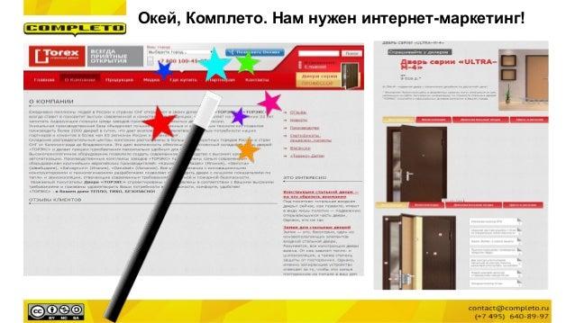 Кейс: повышение конверсии сайта за счет системы внутреннего промоутирования Slide 2