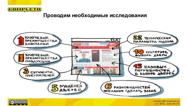 Кейс: повышение конверсии сайта за счет системы внутреннего промоутирования Slide 3