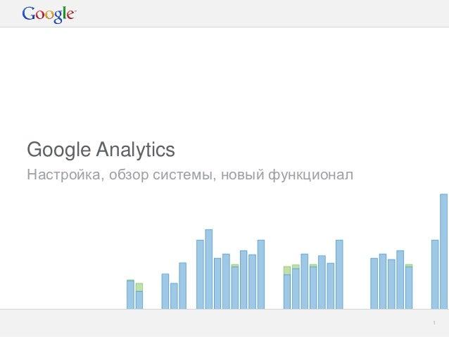 Google AnalyticsНастройка, обзор системы, новый функционал                                         Google Confidential and...