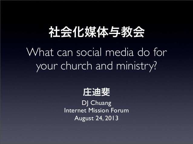 社会化媒体与教会 What can social media do for your church and ministry? 庄迪斐 DJ Chuang Internet Mission Forum August 24, 2013