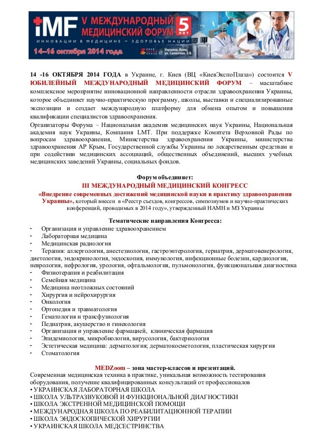 14 -16 ОКТЯБРЯ 2014 ГОДА в Украине, г. Киев (ВЦ «КиевЭкспоПлаза») состоится V ЮБИЛЕЙНЫЙ МЕЖДУНАРОДНЫЙ МЕДИЦИНСКИЙ ФОРУМ – ...