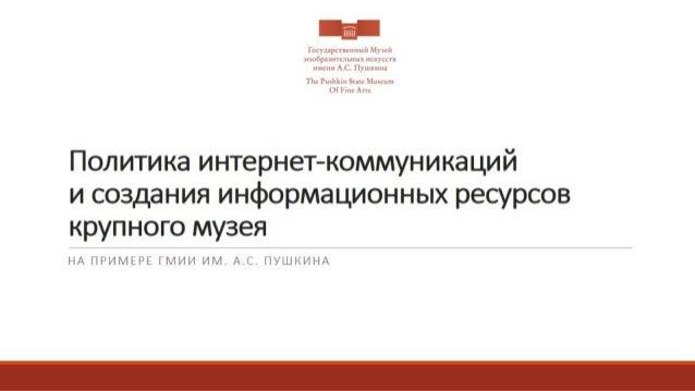 Политика интернет-коммуникаций и создания информационных ресурсов крупного музея