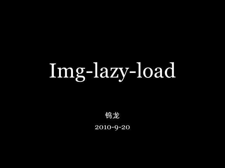 Img-lazy-load<br />钨龙<br />2010-9-20<br />