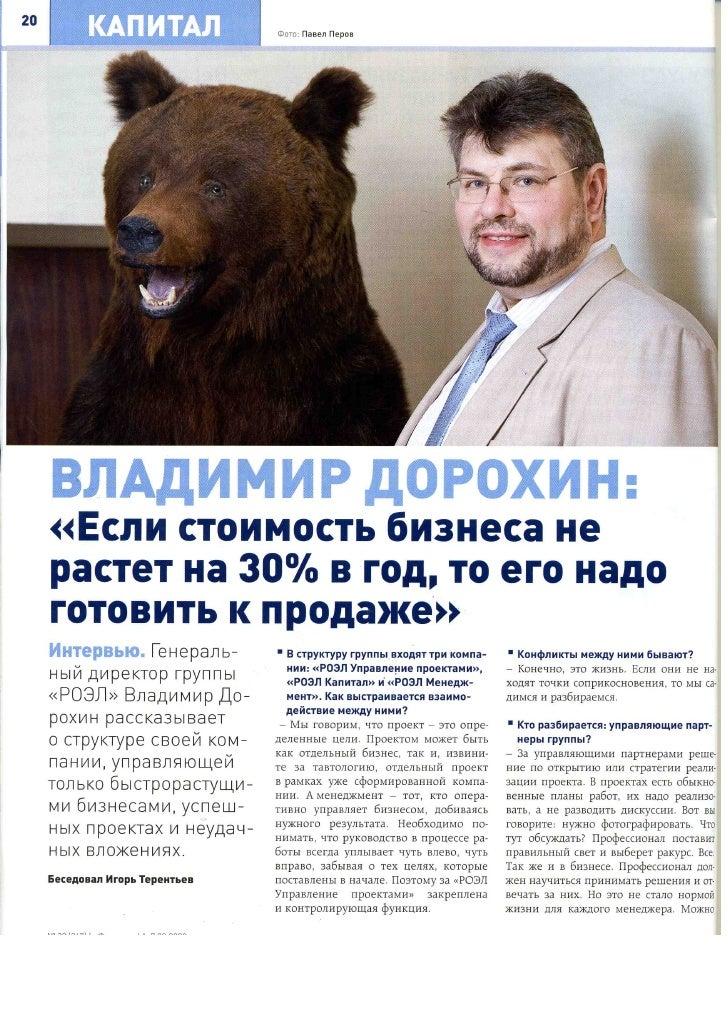 Владимир Дорохин: «Если стоимость бизнеса не растет на 30% в год, то его надо готовить к продаже»